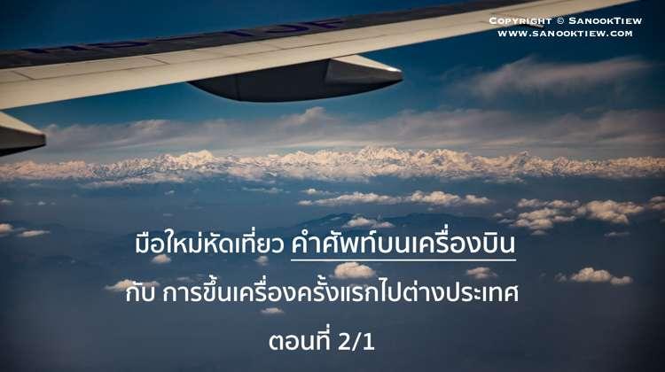 คำศัพท์บนเครื่องบิน