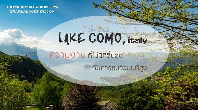 ทะเลสาบโคโม่