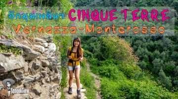 ไฮกิ้งจาก Vernazza ไป Monterosso