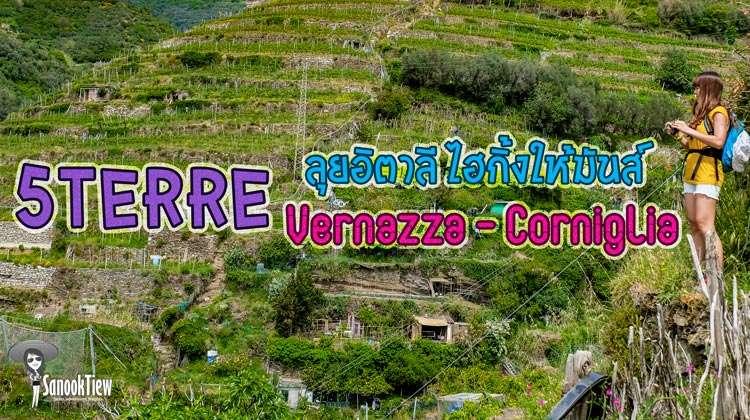 ไฮกิ้งจาก Vernazza ไป Corniglia