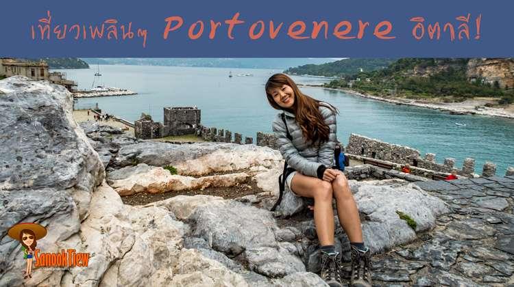 เที่ยว Portovenere