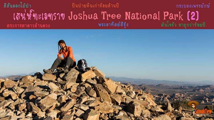 ไปแค้มปิ้ง นอนเต็นท์กันต่อใน Hidden Valley แล้วไฮกิ้งบน Ryan Mountain ที่ Joshua Tree National Park (2)