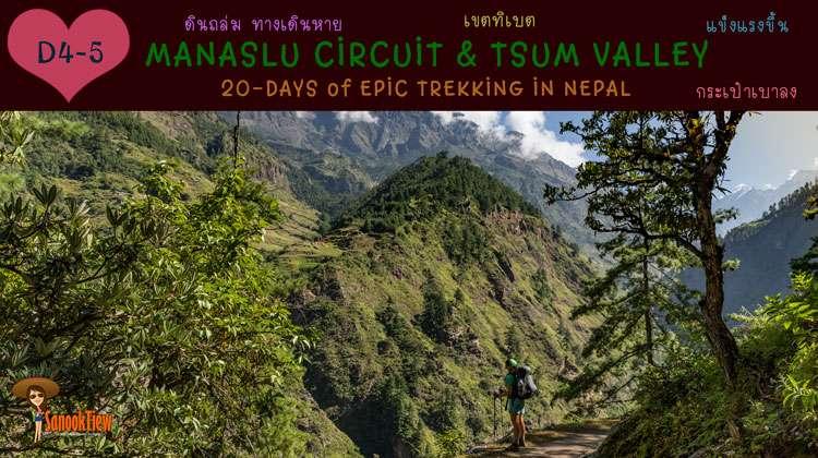 20 วัน เทรคกิ้ง Manaslu Circuit & Tsum Valley; มนัสลู เนปาล; Manaslu Trekking; manaslu trek; arkhet; soti khola; maccha khola; lapubesi; jagat; philim; gum pul; chumling; lokpa