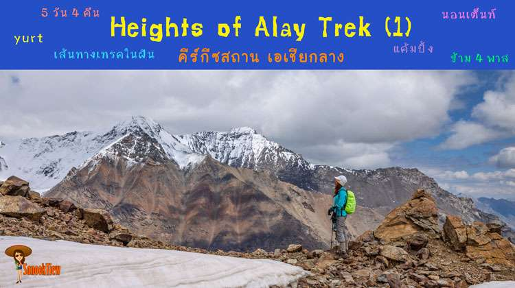 Heights of Alay Trek, Sary Mogol, Krygyzstan คีร์กีซสถาน