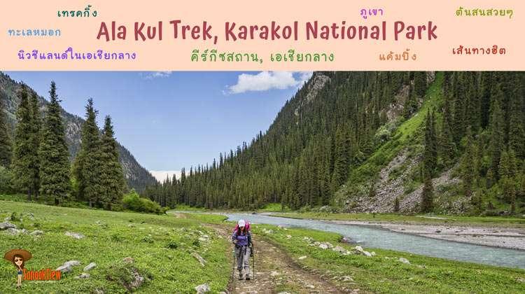 Ala Kul Trek ใน อุทยานแห่งชาติ Karakol คีร์กีซสถาน Kyrgyzstan