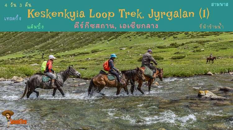 Keskenkyia Loop Trek Krygyzstan คีร์กีซสถาน