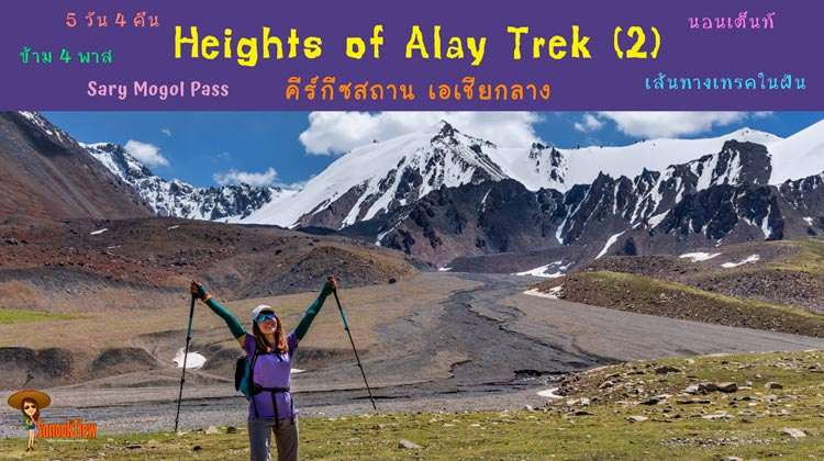 Sary Mogol Pass, Heights of Alay Trek, Sary Mogol, Krygyzstan คีร์กีซสถาน