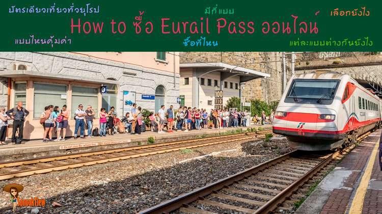 ซื้อตั๋วรถไฟยุโรปออนไลน์ Rail Pass Eurail Pass หรือ Eurail Global Pass