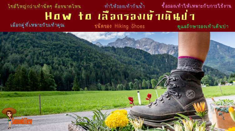 How to เลือกรองเท้าเดินป่า ชนิดของ hiking shoes การดูแล & การทำให้ รองเท้าเดินป่า กันน้ำ