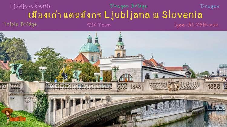 เที่ยว Lubljana ลูบลิยานา สโลวีเนีย Slovenia ยุโรป Europe