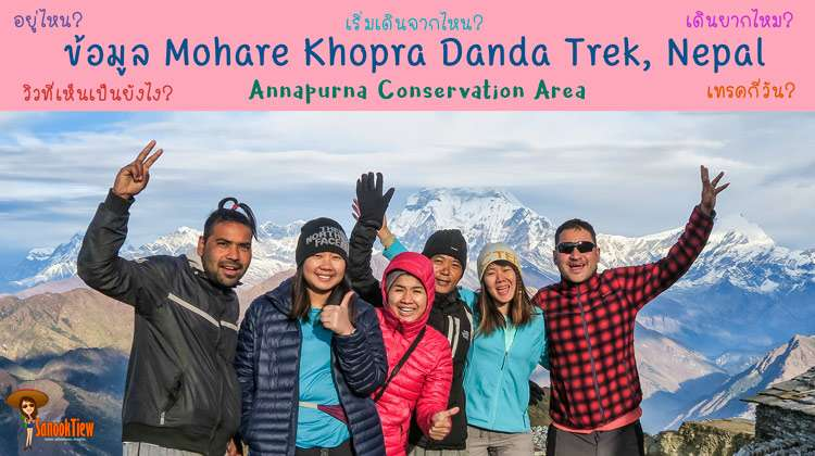 community trek; Mohare khopra trek; mohare trek; mohare danda; khopra trek; khopra danda; Nepal trekking Nepal เทรคกิ้ง เนปาล