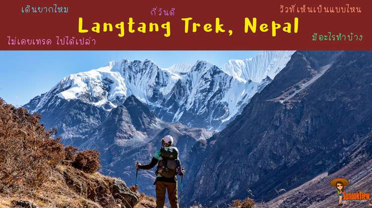 เทรคกิ้งเนปาล เนปาล เทรคกิ้ง Langtang Trek trekking Nepal เทรคกิ้ง ลังตัง เทรค เนปาล