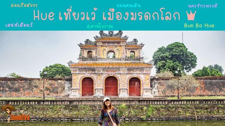 เว้ เที่ยวเว้ เมืองเว้ Hue เวียดนาม vietnam