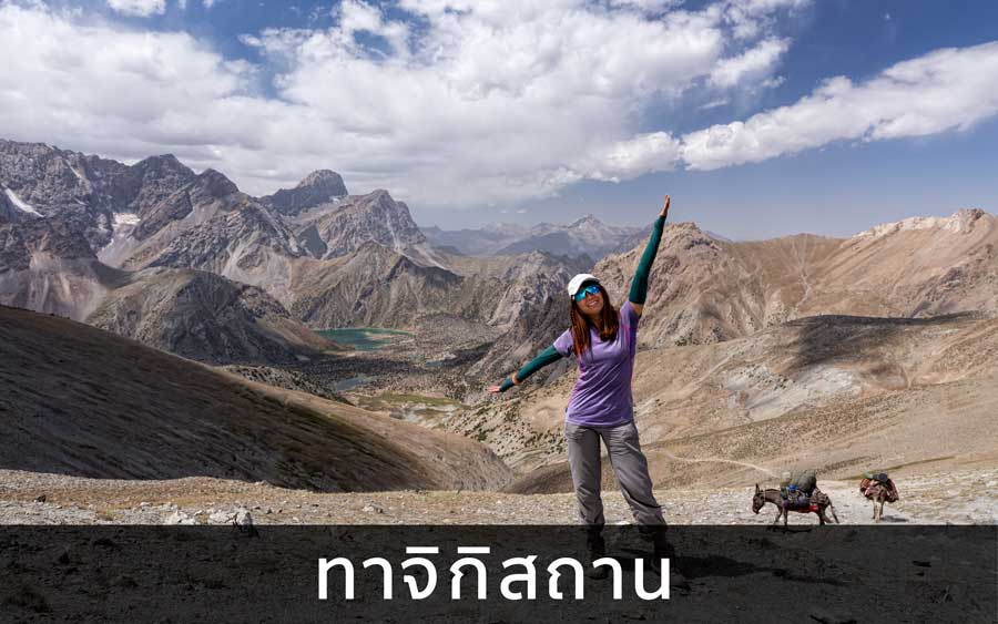 ภูเขาแฟนน์ ทาจิกิสถาน
